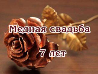 поздравления на годовщину свадьбы 7 лет