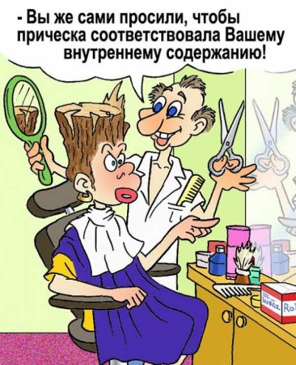 Поздравления с днем парикмахера картинки и шутки