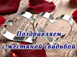годовщина свадьбы 8 лет поздравления