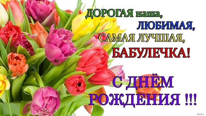 Изображение - Поздравление бабушке от внучек с днем рождения pozdravlenie-babushke-s-dnem-rozhdeniya-ot-vnuchki-3