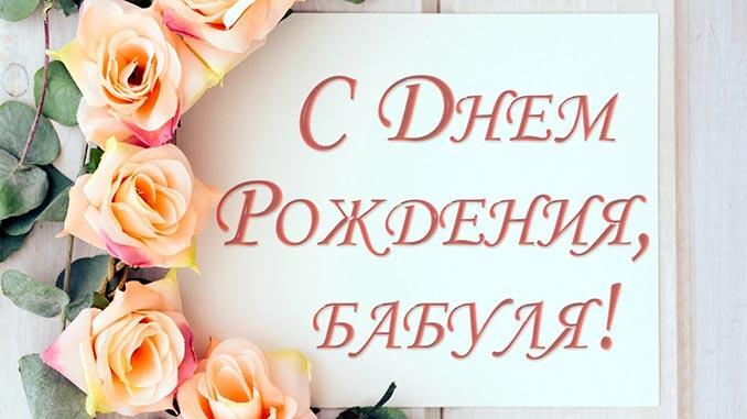 Изображение - Поздравление бабушке от внучек с днем рождения pozdravlenie-babushke-s-dnem-rozhdeniya-ot-vnuchki-4
