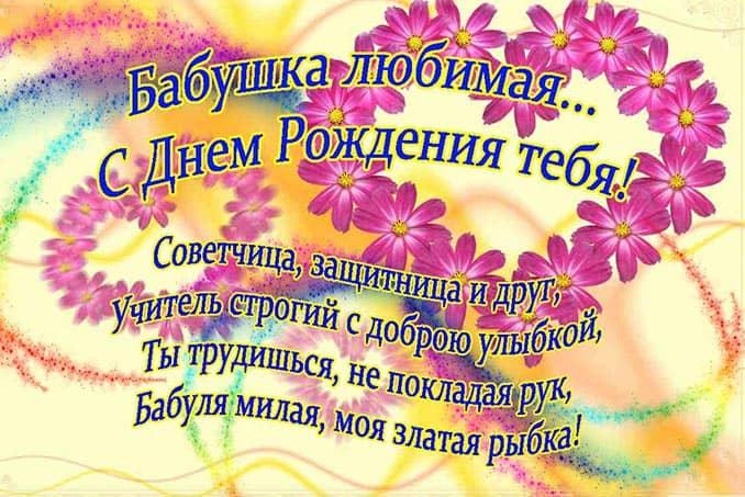 Изображение - Поздравление бабушке от внучек с днем рождения pozdravlenie-babushke-s-dnem-rozhdeniya-ot-vnuchki-5