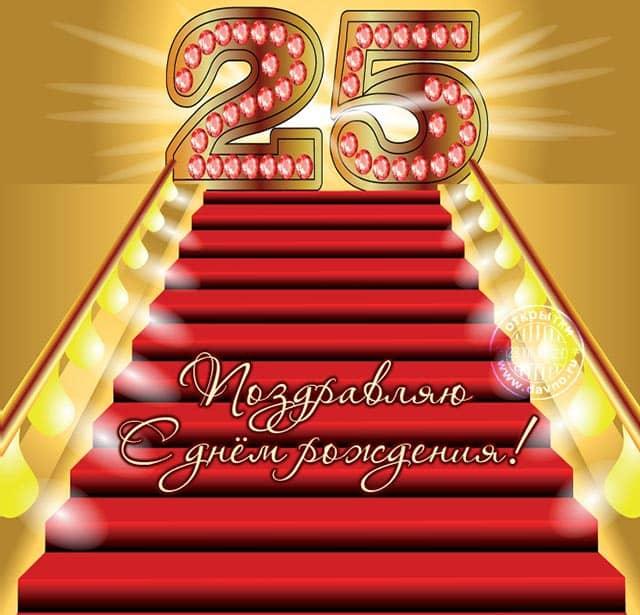 25 лет поздравляю с юбилеем