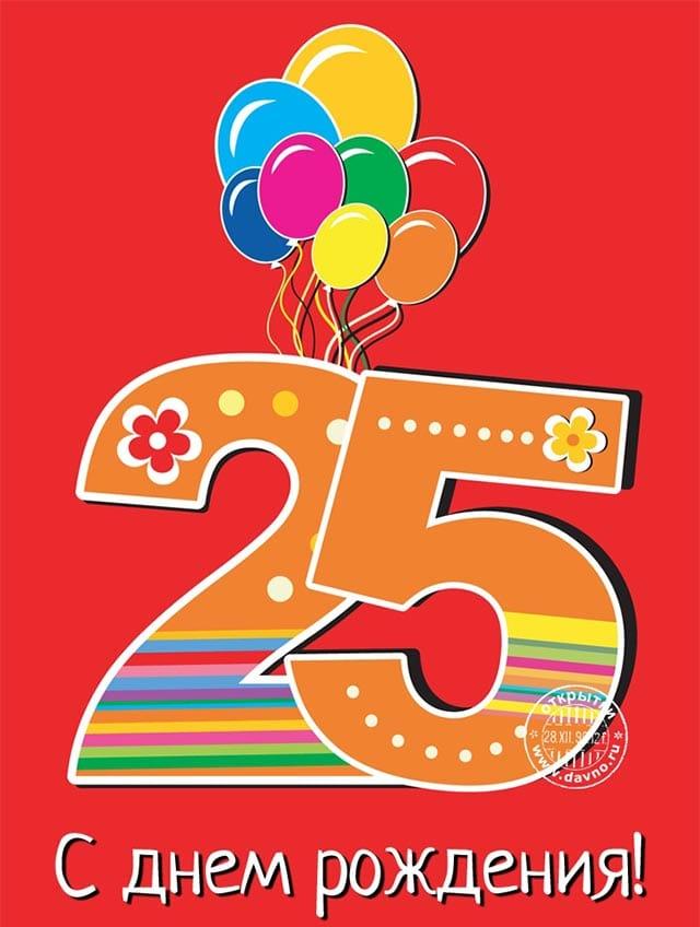 25 лет поздравляю