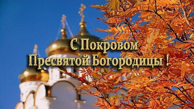 Поздравления с Покровом Пресвятой Богородицы | Поздравим всех!