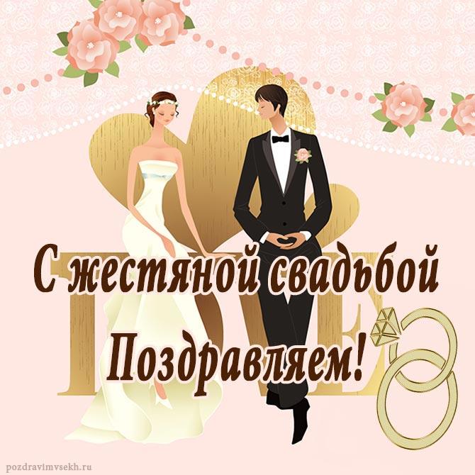 Открытка к юбилею свадьбы 8 лет, тебя