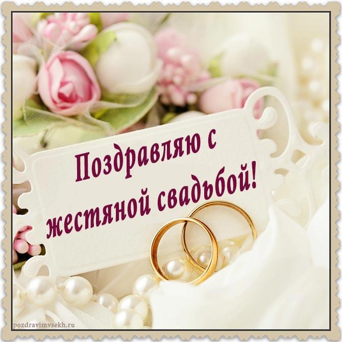 Открытка к юбилею свадьбы 8 лет