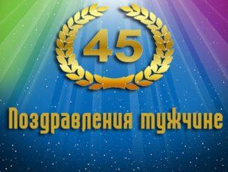 поздравления с 45 летием мужчине