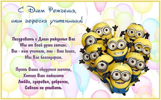 открытка учителю с днем рождения с миньонами
