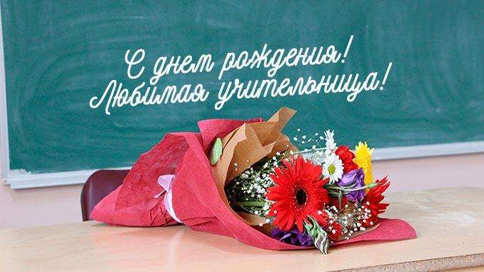 Поздравление учительнице от учеников фото 779