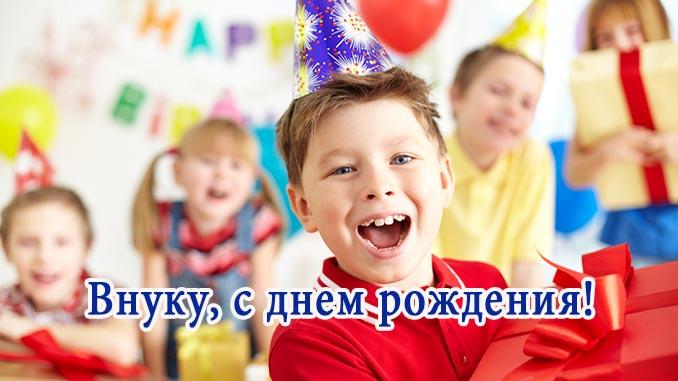 Изображение - Поздравление внука с днем рождением pozdravleniya-vnuku-s-dnem-rozhdeniya