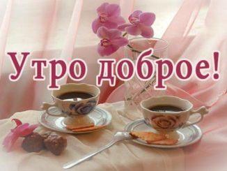 пожелания добра с утра