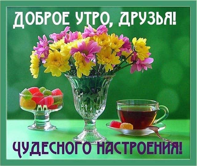 доброе утро, друзья