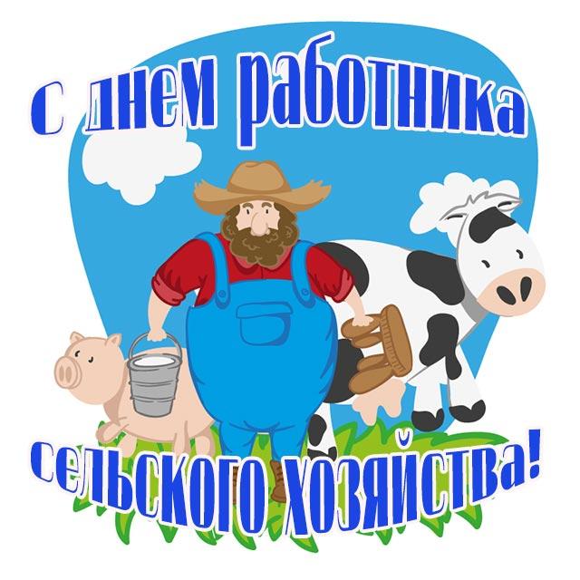 поздравление с днем работника сельского хозяйства прикольные шуточные