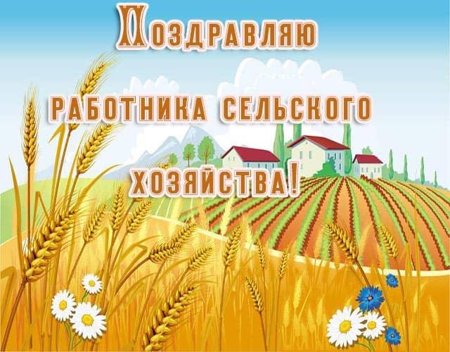 открытка ко дню сельского хозяйства своими руками поскольку дата