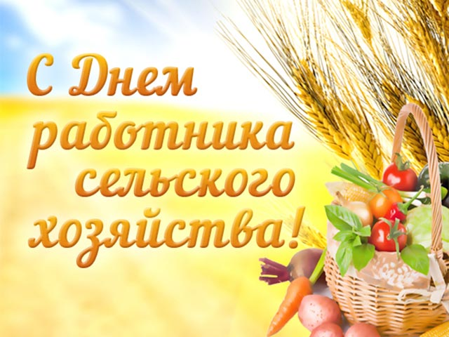 Движущаяся открытка, поздравительные открытки с днем работников сельского хозяйства