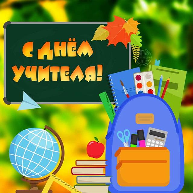 Картинки поздравления с Днем Учителя 2018