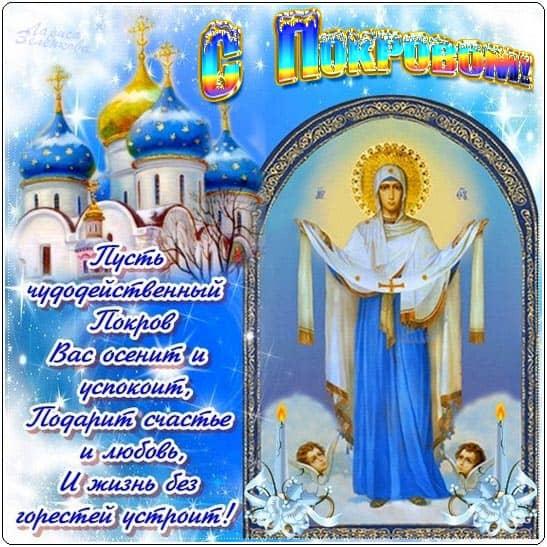 С Покровом Пресвятой Богородицы: картинки с поздравлением