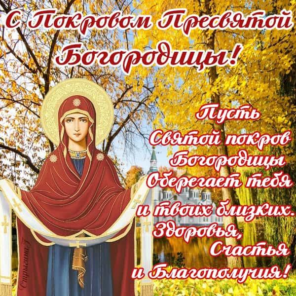 Поздравления с покров пресвятой богородицы открытки поздравления, рождения сына поздравления