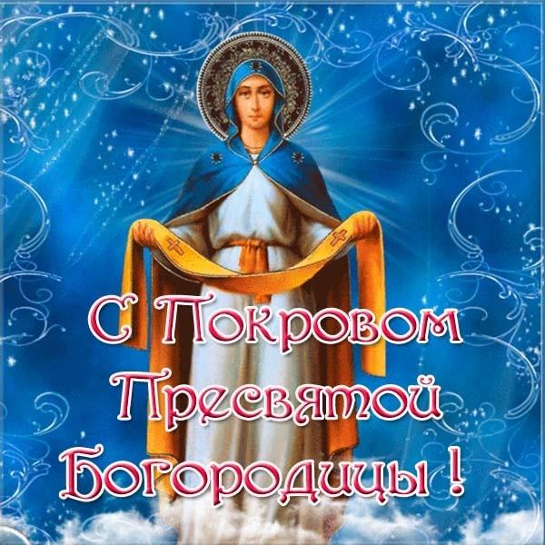 Картинки с покровом пресвятой богородицы поздравления с надписями на бумаге