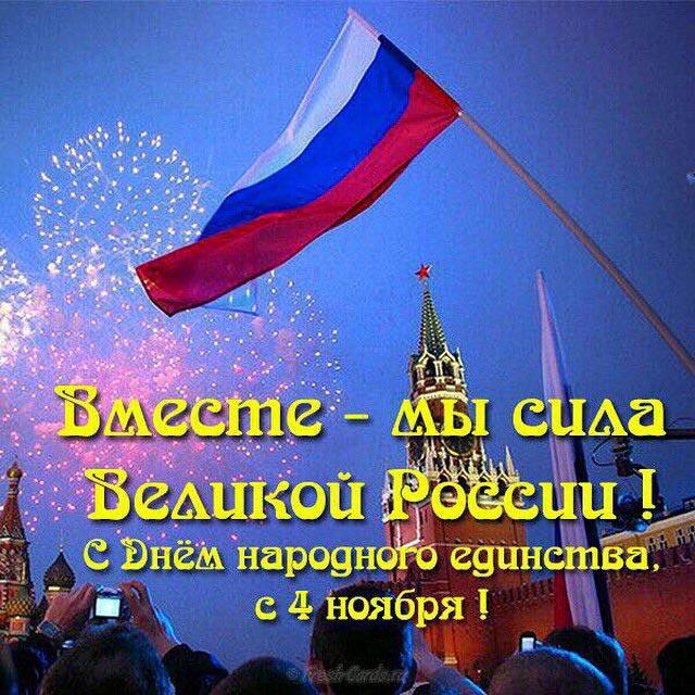 с днем народного единства 4