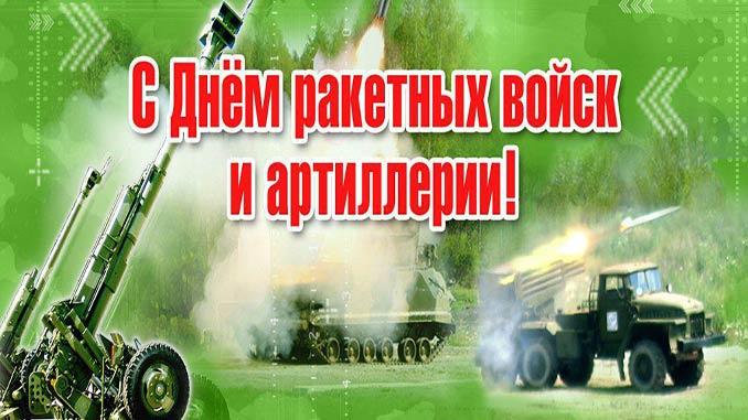 с дгнем ракетных войск и артиллерии