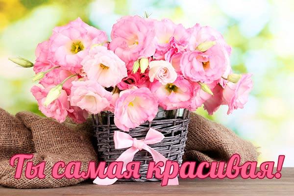 комплимент девушке_2
