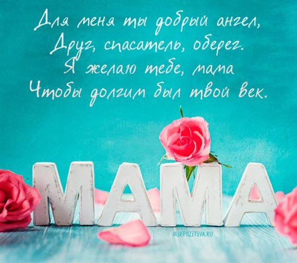 маме поздравление