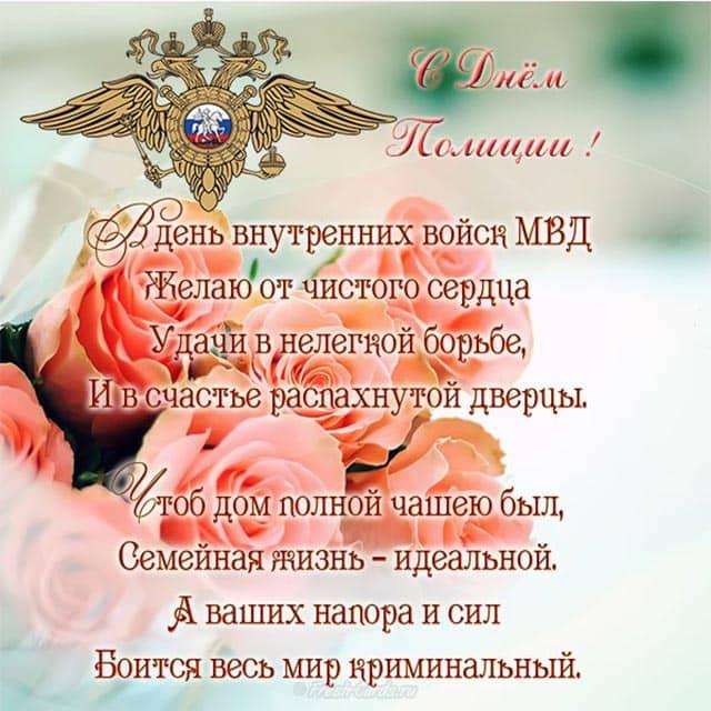 Поздравление на день милиции брату