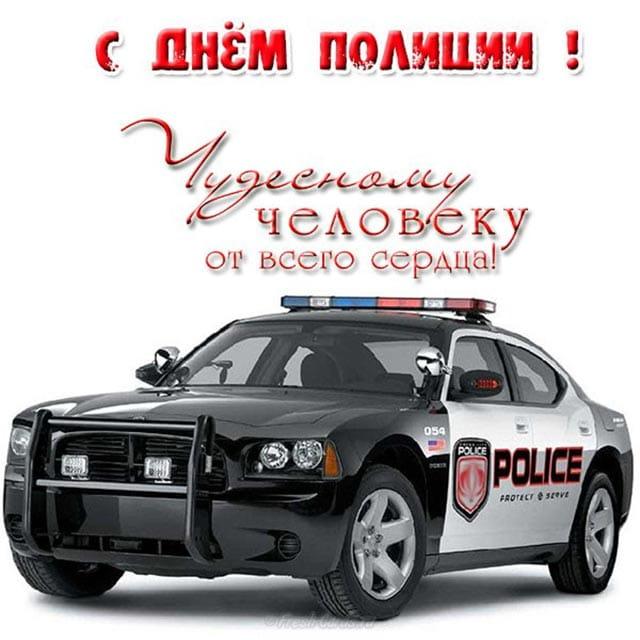 поздравление с днем полиции 3