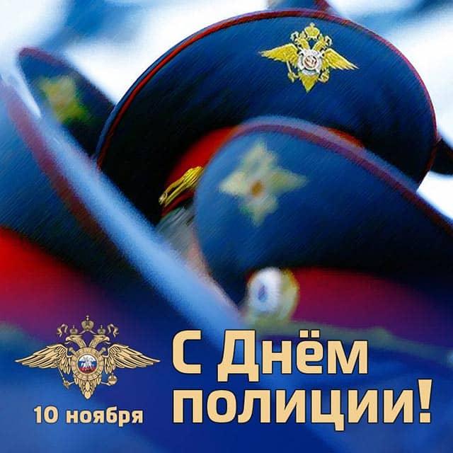 поздравления с днем полиции 4