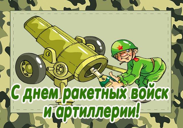 поздравление с днем ракетных войск и артиллерии картинка