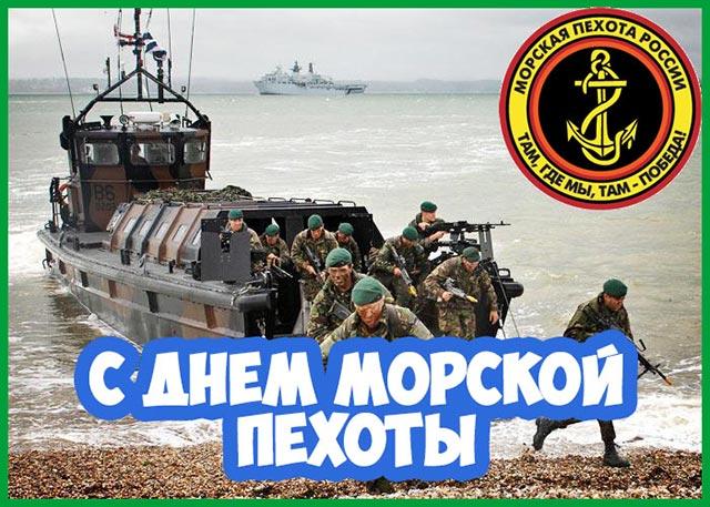 с днем морской пехоты 9