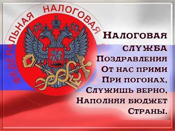 Открытки с днем налоговых органов ростовской области, для