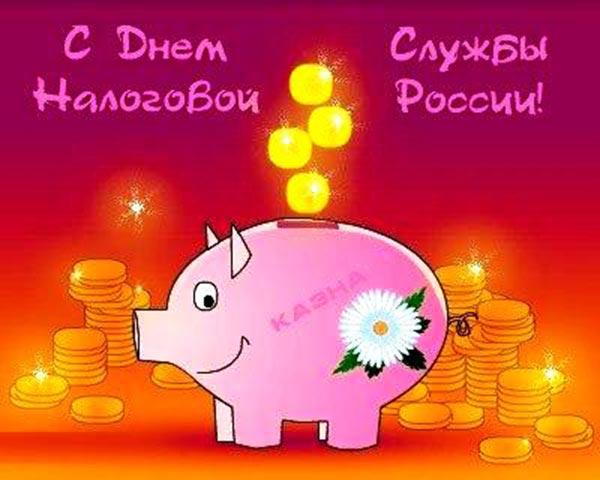 с днем налоговой службы России
