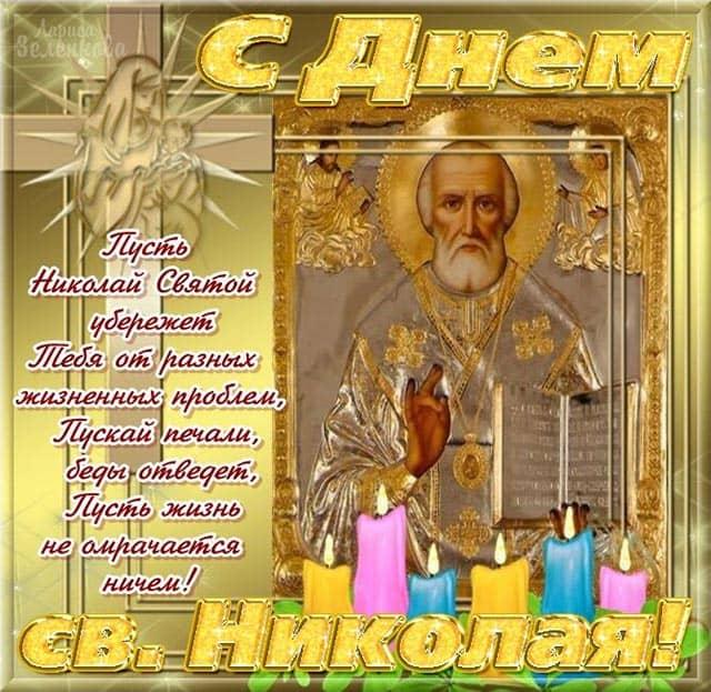 летний святой николай поздравления пленением