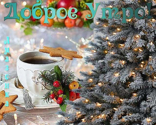 доброе утро зимнее 15