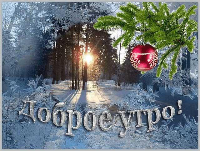 доброго зимнего утра 4