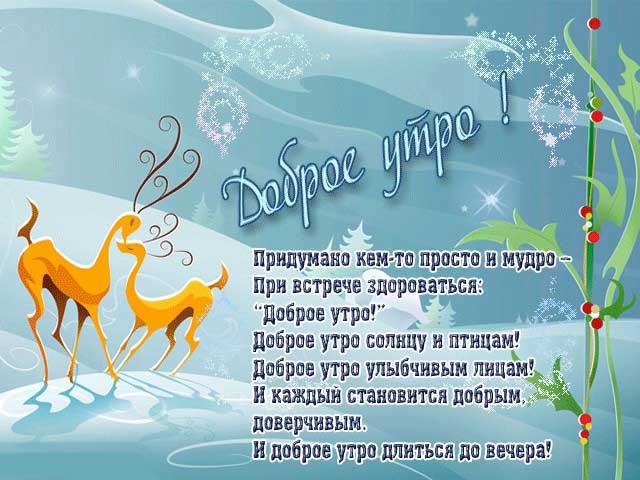 доброго зимнего утра 5