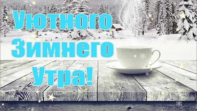 доброго зимнего утра 9
