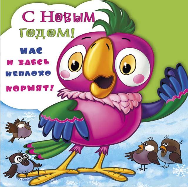 попугай из мультика поздравляет с новым годом