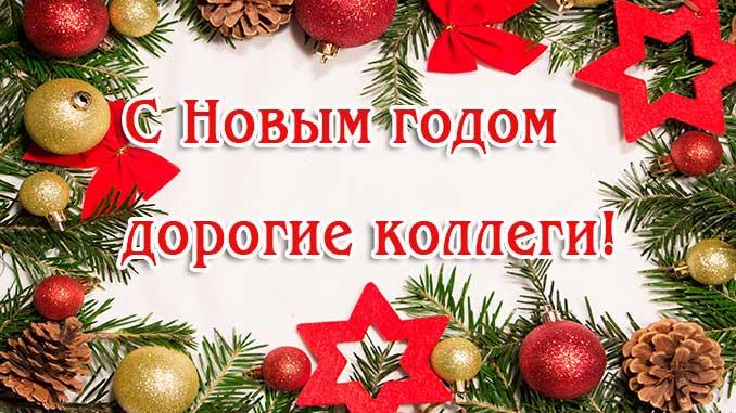 поздравления с новым годом коллегам