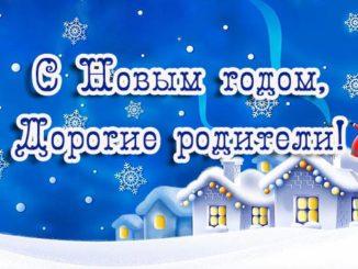 поздравления родителям с новым годом