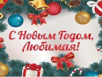 поздравления с новым годом любимой