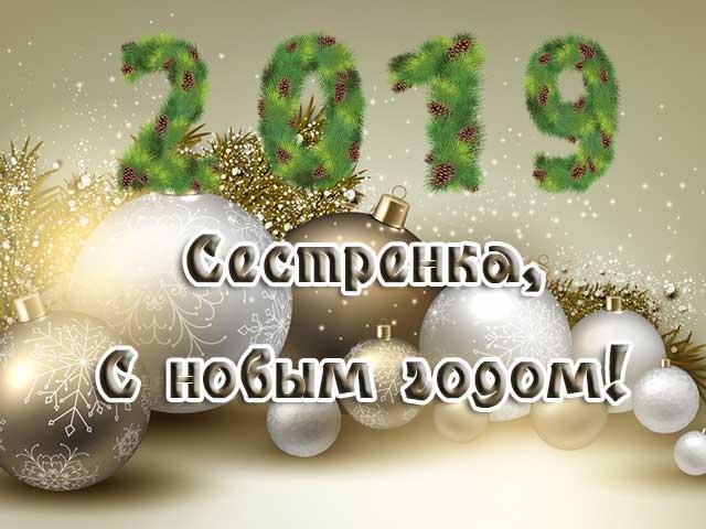 поздравление с новым годом 2019 сестре