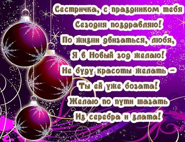 пожелание сестре с новым годом