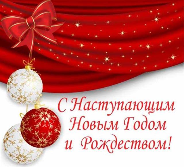 картинка с наступающим новым годом_8