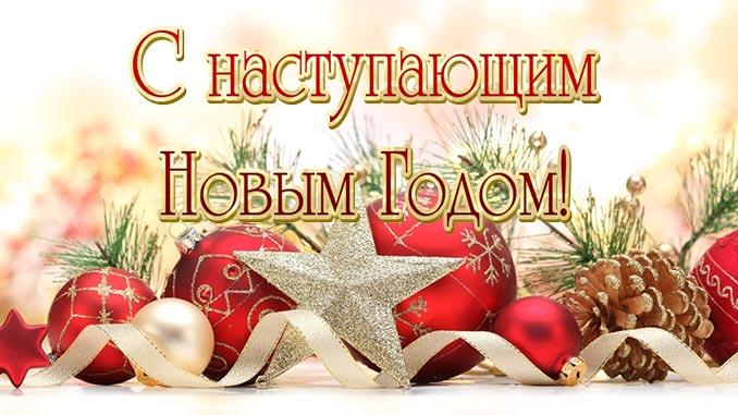 с наступающим новым годом поздравления картинки