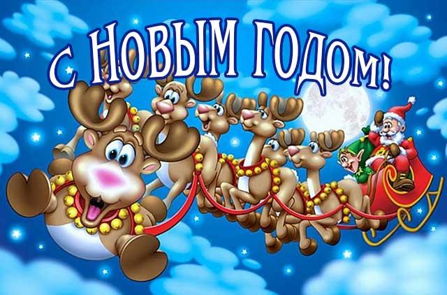 с новым годом дед мороз мчится