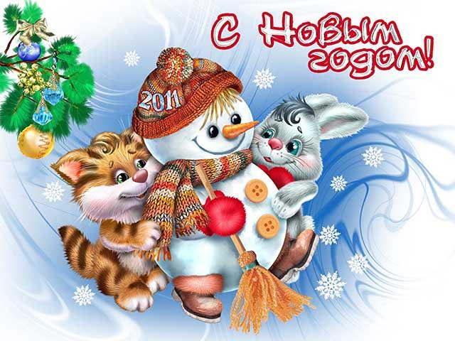 с новым годом открытка снеговик